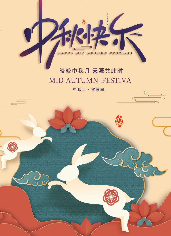 烟台金莱食品股份有限公司-恭祝中秋节快乐